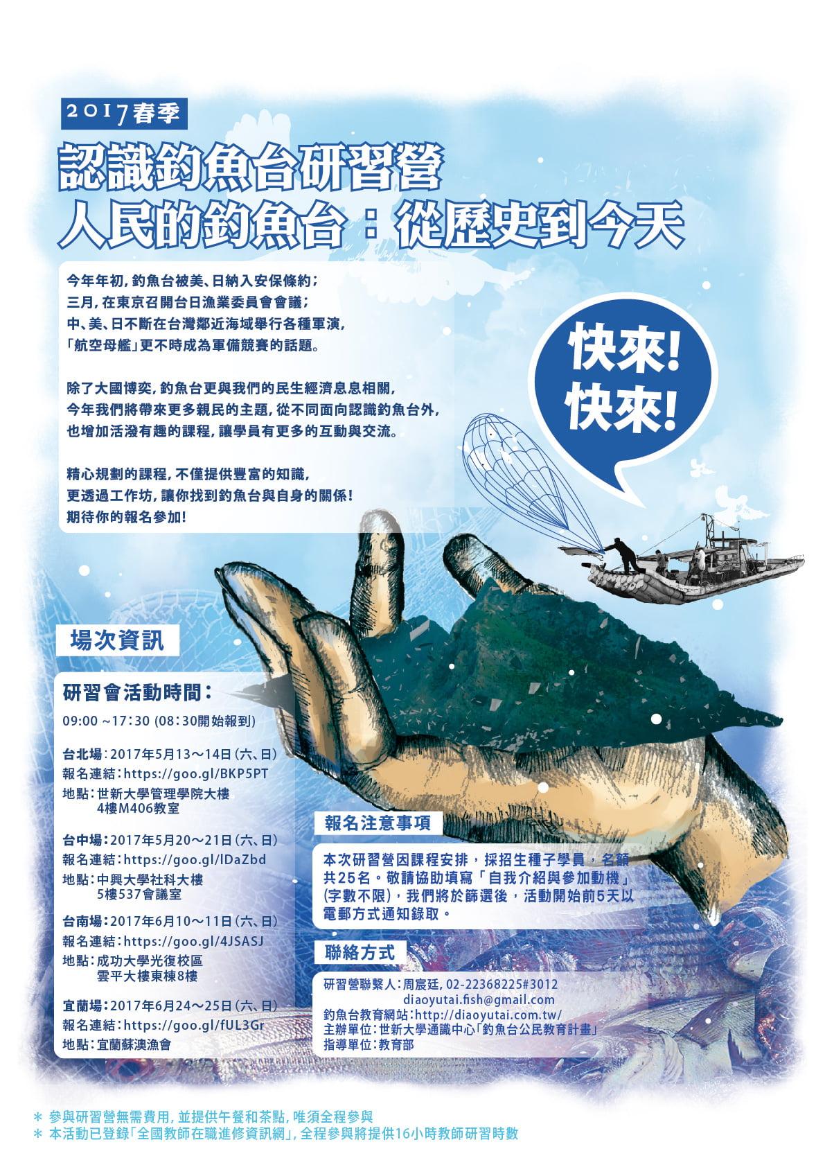 【敬邀參加】2017年春季認識釣魚台研習營|人民的釣魚台:從歷史到今天(敬請分享宣傳)