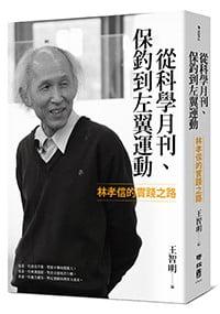 釣魚台教育協會新聞稿 :《從科學月刊、保釣到左翼運動:林孝信的實踐之路》新書發表會