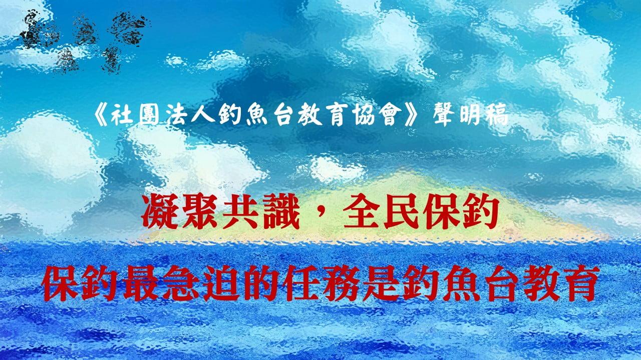 【聲明稿】凝聚共識,全民保釣:保釣最急迫的任務是釣魚台教育