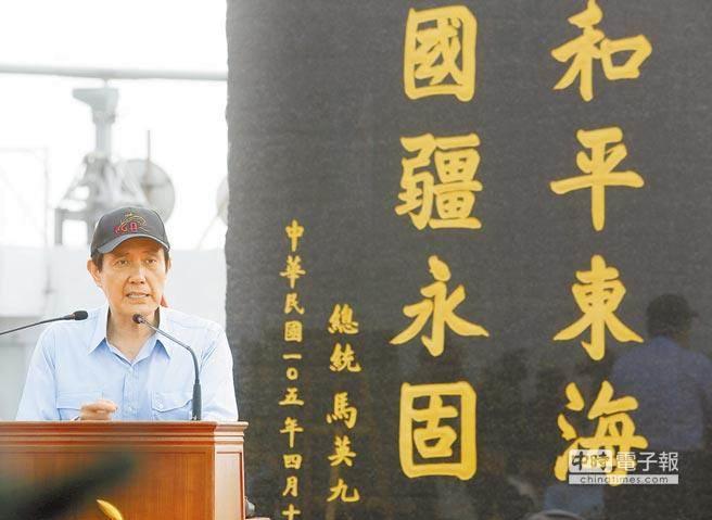 中華民國對釣魚臺列嶼主權爭議的立場與主張