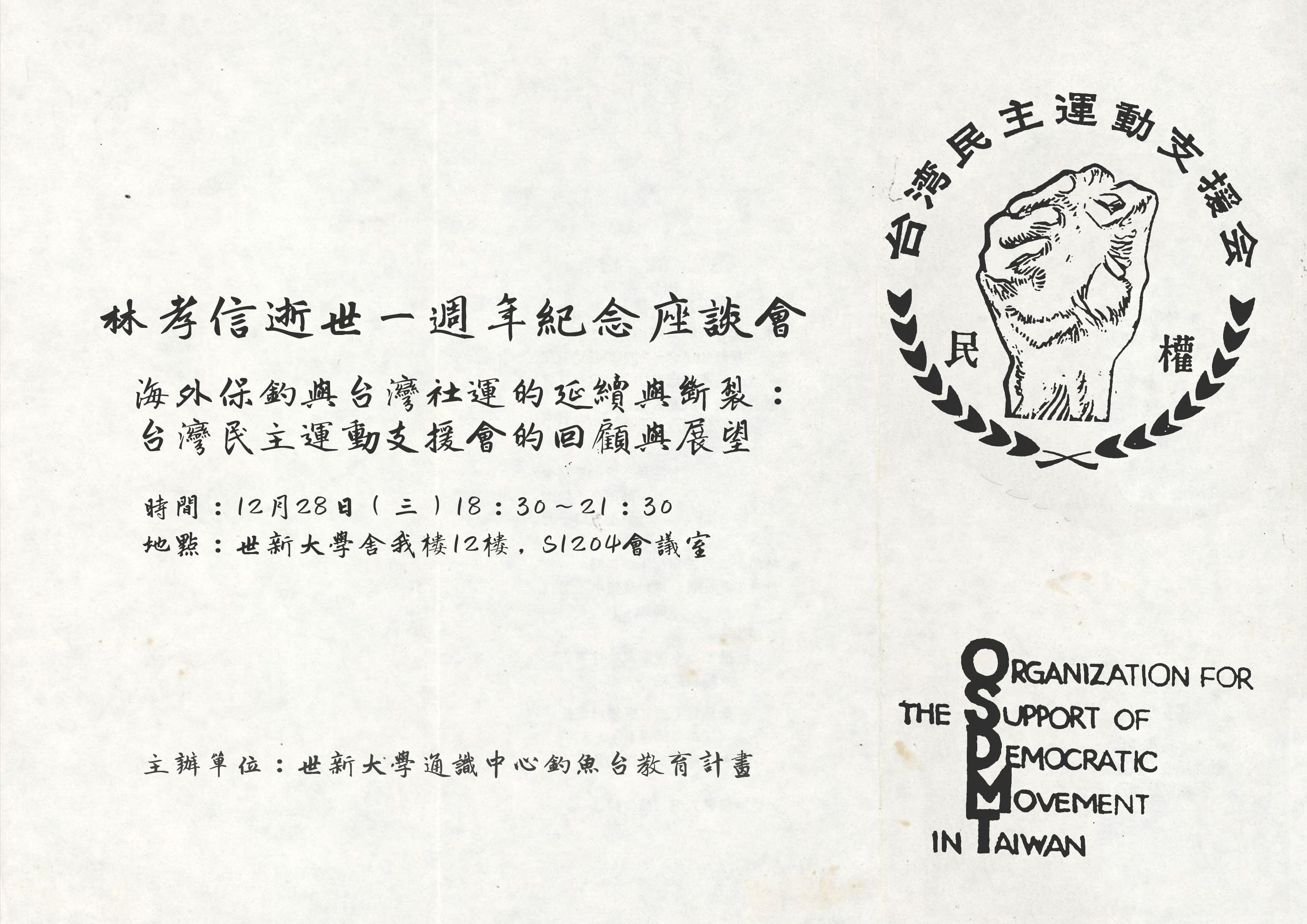 林孝信逝世一週年紀念座談會:台灣民主運動支援會的回顧與展望