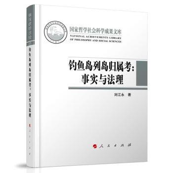 劉江永《釣魚島列島歸屬考:事實與法理》出版 揭露日本百年謊言