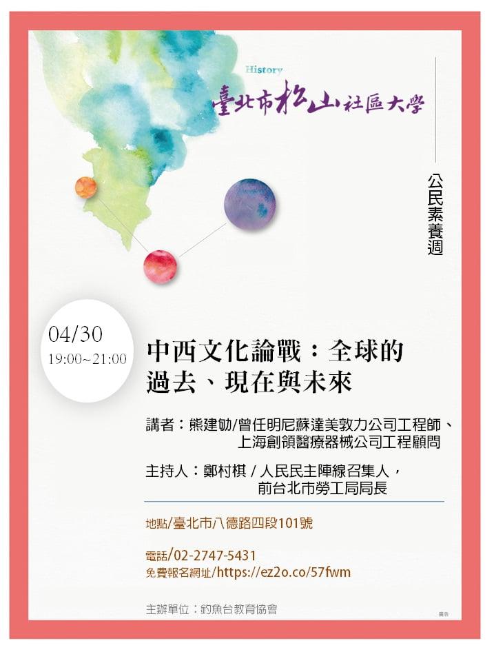中西文化論戰:全球的過去、現在與未來(敬邀與會交流、懇請協助宣傳)
