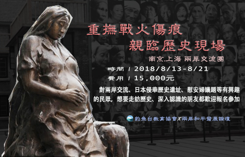 【活動快訊】重撫戰火傷痕 親臨歷史現場|南京.上海 兩岸交流團(8/13-21)