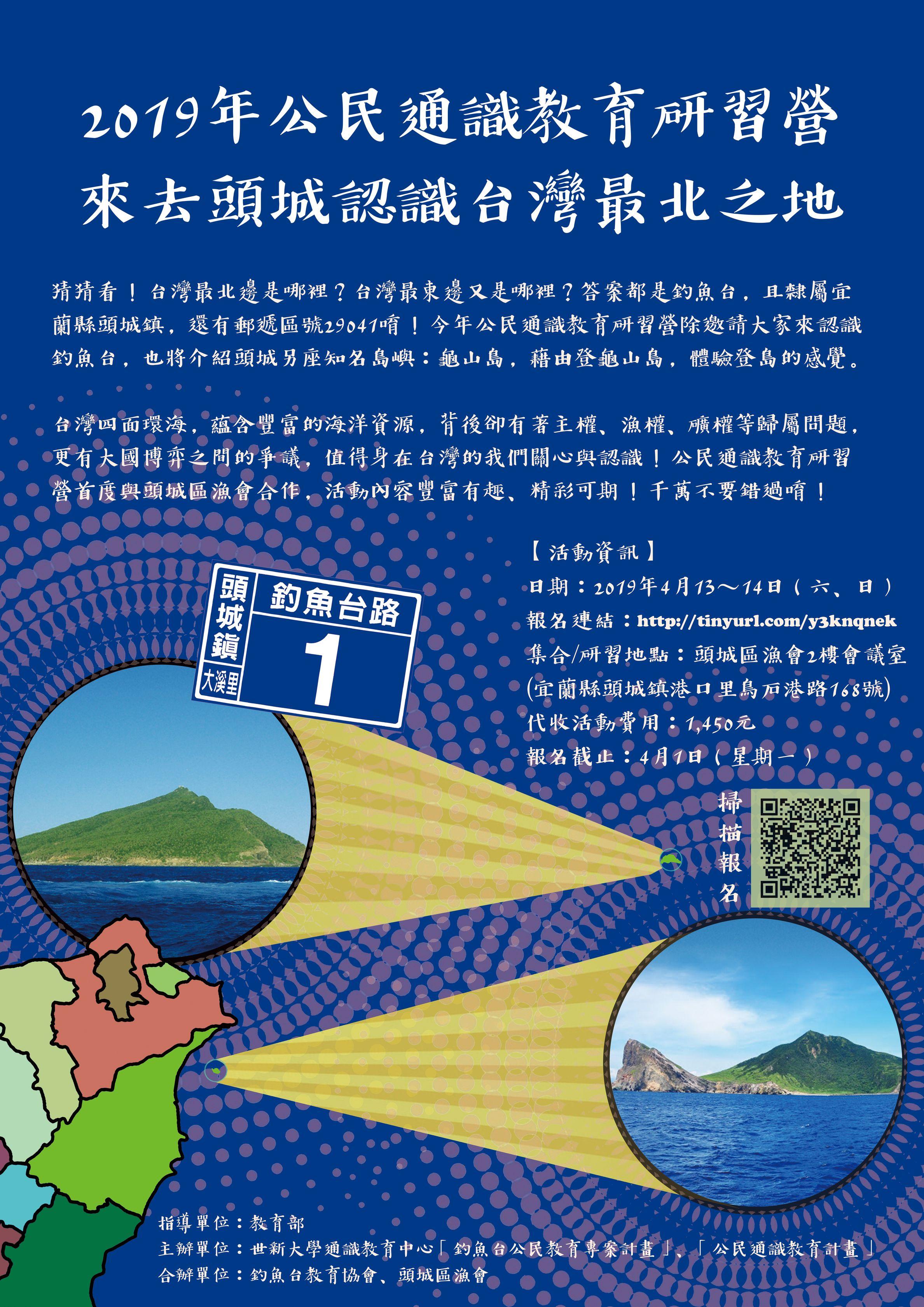 【歡迎報名參加】2019年公民通識教育研習營 來去頭城認識台灣最北之地
