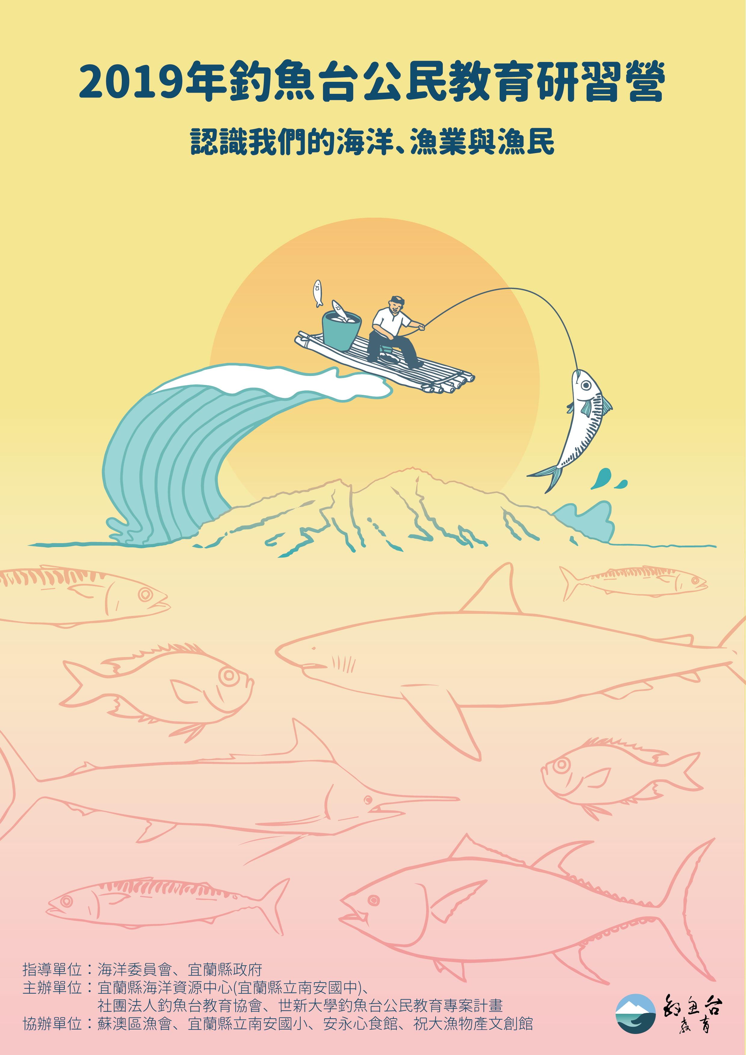 2019年釣魚台公民教育研習營:認識我們的海洋、漁業與漁民 『蘇澳場』、『小琉球場』
