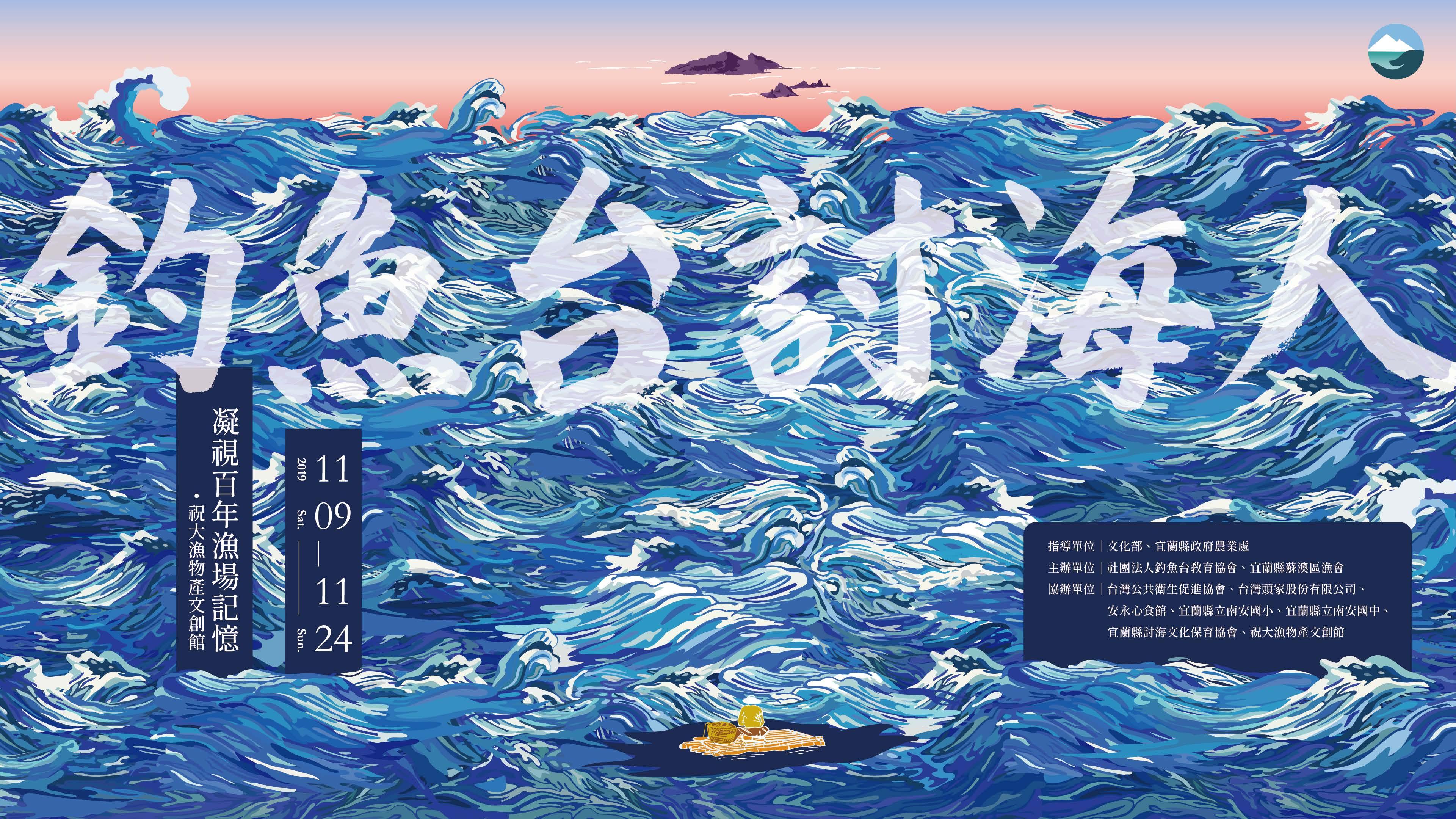 《釣魚台討海人-凝視百年漁場記憶》展