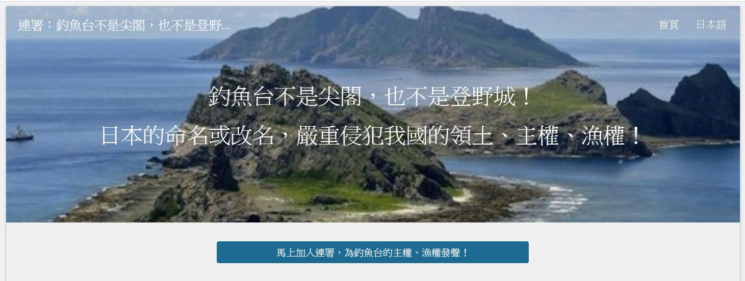 【連署】釣魚台不是尖閣,也不是登野城! 日本的命名或改名,嚴重侵犯我國的領土、主權、漁權!