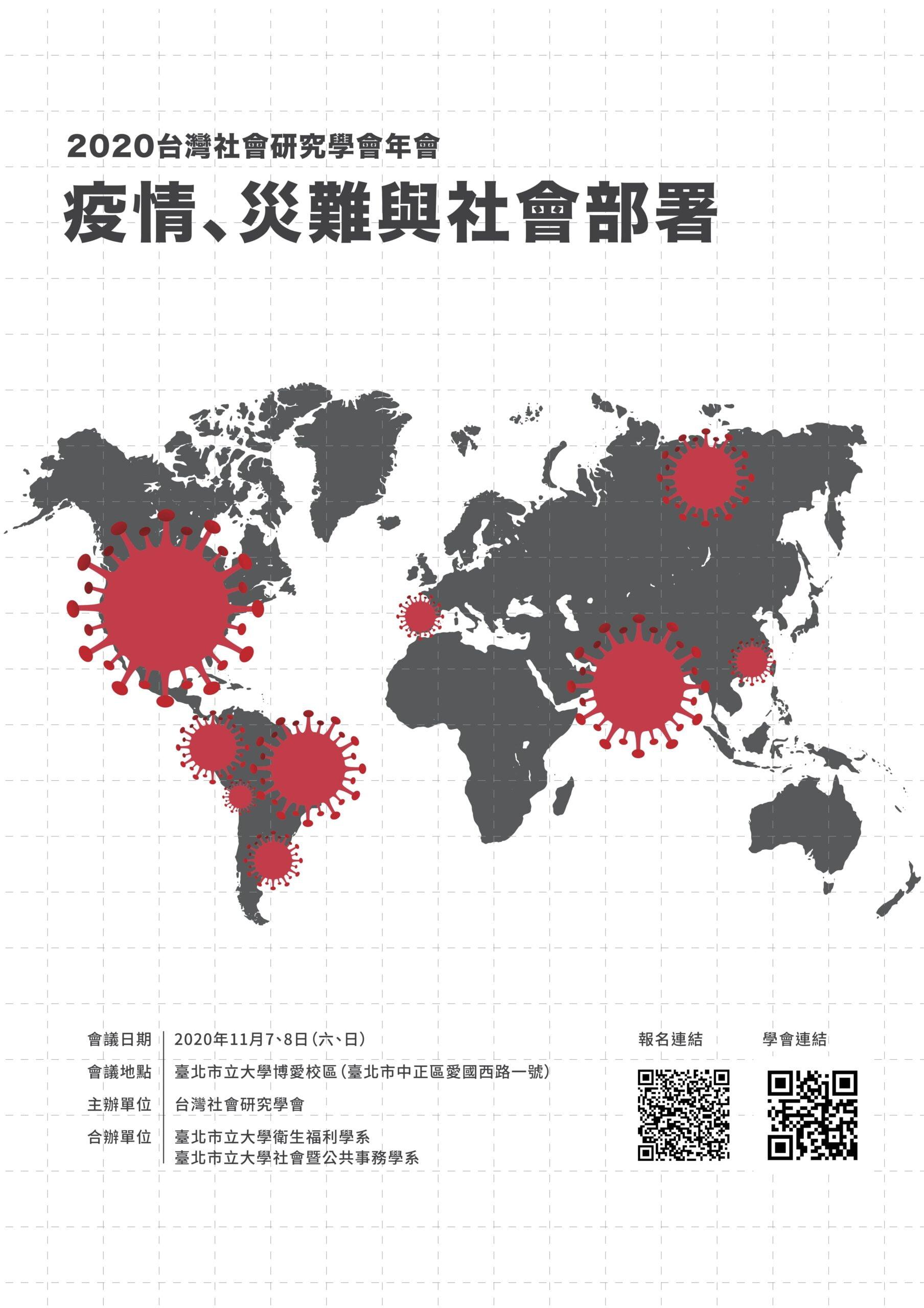 台灣社會研究學會年會11/7兩場論壇