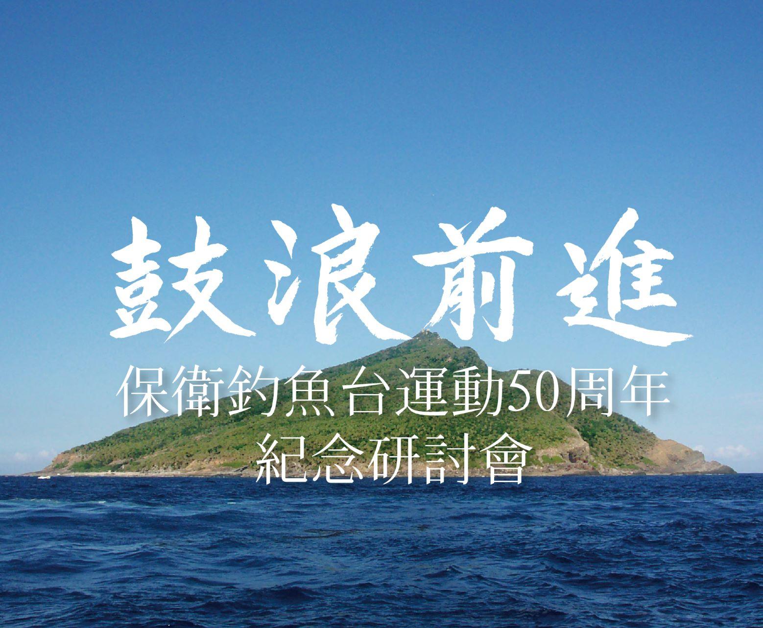鼓浪前進:保衛釣魚台運動50周年紀念研討會