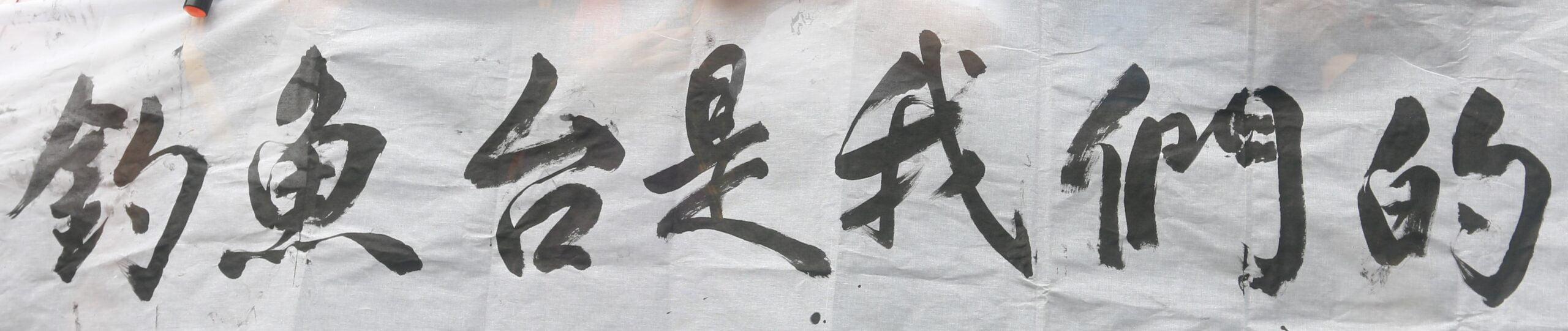 聲明稿:正告日本石垣市府:切勿扭曲歷史、危及東亞和平。敦促我方政府:迅速行動,反制日方侵我釣魚台主權。